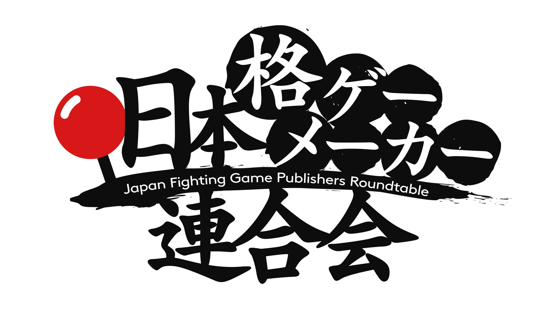 Japan Fighting Game Publishers Roundtable